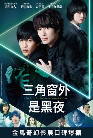 三角窗外是黑夜線上看-日本電影