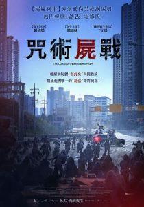 咒術屍戰線上看-韓國電影-謗法電影版