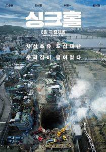 天坑線上看-韓國電影