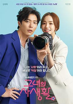 她的私生活線上看-韓劇