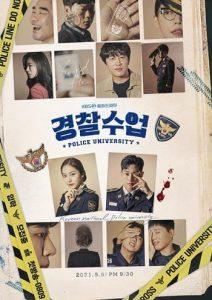 警察課程線上看韓劇