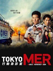 TOKYO MER-行動急診室線上看