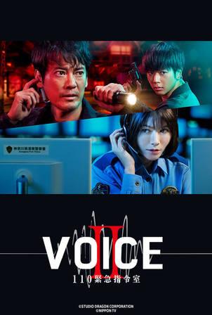 VOICE2-110緊急指令室線上看-日劇
