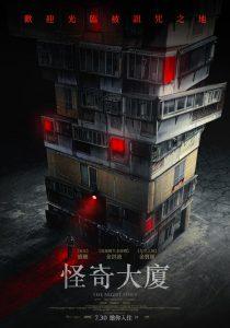 怪奇大廈線上看韓國電影