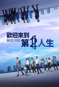 歡迎來到第2人生線上看-韓劇