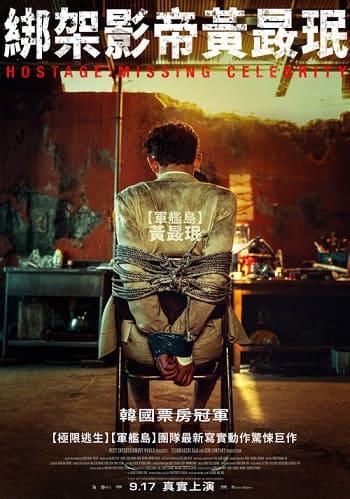 綁架影帝黃晸珉線上看-韓國電影