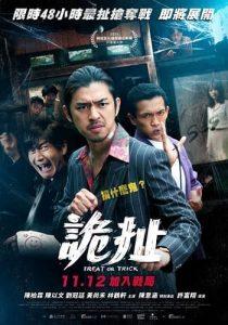 詭扯線上看-台灣電影