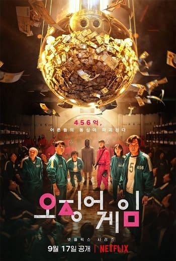魷魚遊戲線上看-NETFLIX韓劇