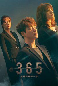 365逆轉命運的一年線上看-韓劇