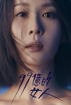 99億的女人線上看-韓劇