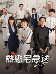 Bite Me-熱戀宅急送線上看-泰劇BL