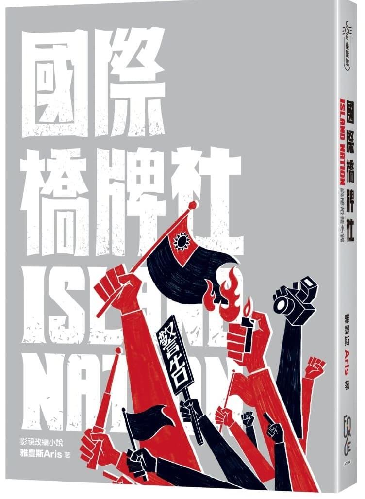 國際橋牌社第2季 影視改編小說