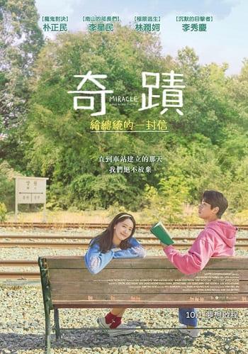 奇蹟給總統的一封信線上看-韓國電影