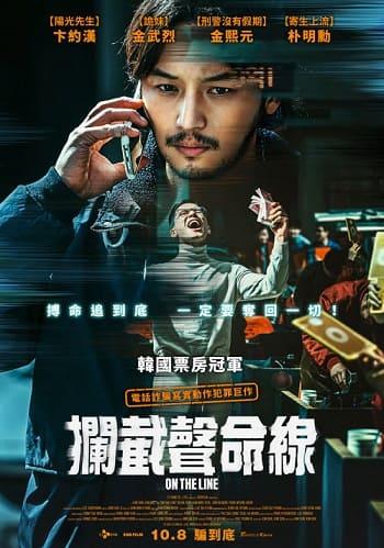攔截聲命線線上看-韓國電影