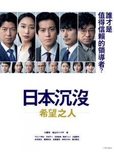 日本沉沒希望之人線上看-日劇
