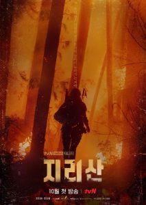 異智山線上看韓劇