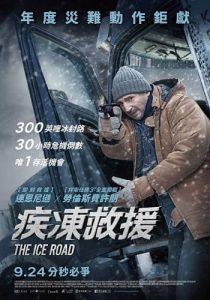 疾凍救援線上看-歐美電影