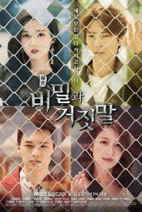 秘密與謊言線上看-韓劇