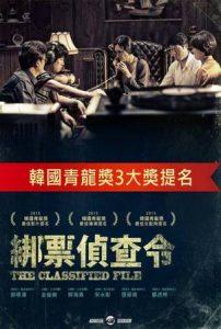綁票偵查令線上看-韓國電影