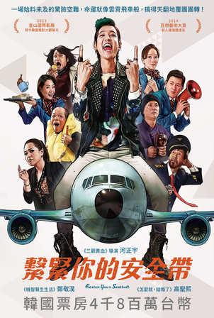 繫緊你的安全帶線上看-韓國電影