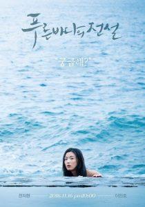 藍色海洋的傳說線上看-韓劇