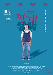 醬狗線上看-台灣電影