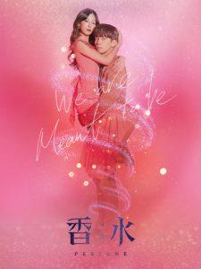 香水Perfume愛情香氣線上看-韓劇