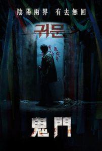 鬼門線上看-韓國電影
