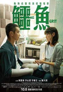 鱷魚線上看-台灣電影