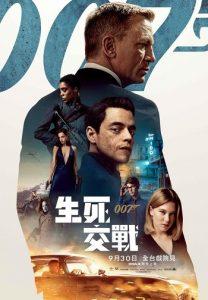 007生死交戰線上看電影