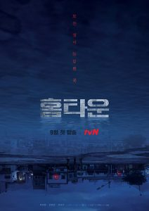 Hometown返鄉線上看-韓劇