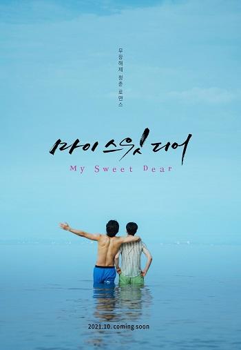 My Sweet Dear線上看-韓劇BL