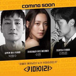OCN新驚悚劇《Chimera》10月首播-朴海秀《魷魚遊戲》+李熙俊《Mouse》主演