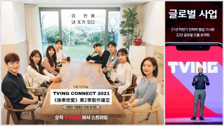 換乘戀愛2-柔美的細胞小將2-偶像聽寫大會-女高推理班-TVING CONNECT 2021