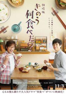 昨日的美食劇場版線上看日本電影