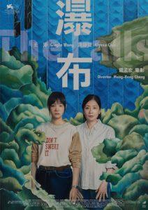 瀑布線上看-台灣電影