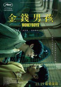 金錢男孩線上看-台灣電影