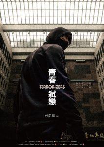 青春弒戀線上看-台灣電影