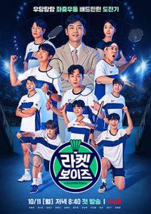 韓綜Racket Boys羽毛球男孩們線上看