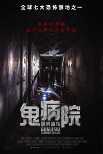 鬼病院靈異直播線上看-韓國電影