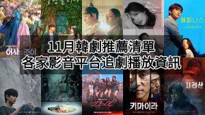 11月韓劇推薦清單各家影音平台追劇播放資訊