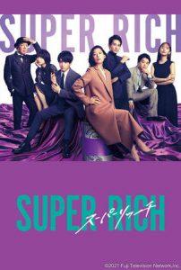 Super Rich超級有錢線上看日劇