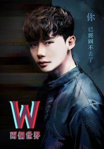 W兩個世界線上看-韓劇